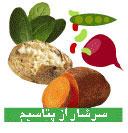 سبزیجات غنی از پتاسیم