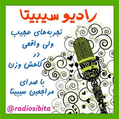 رادیو سیبیتا