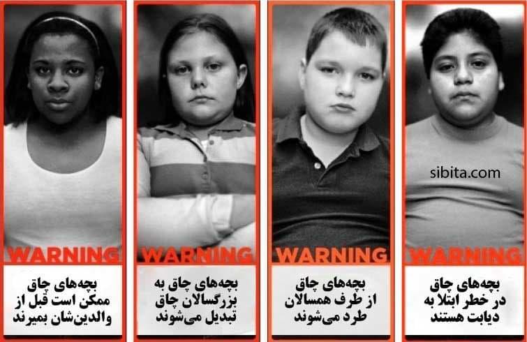 برنامه لاغری و درمان چاقی کودکان